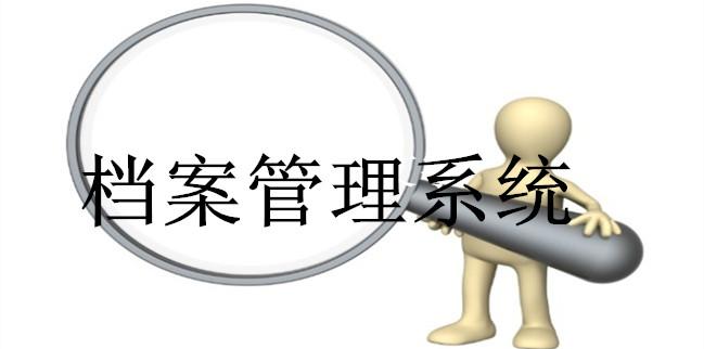 档案综合管理系统